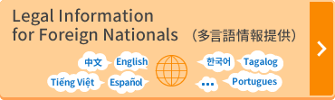 Legal Information for Foreign Nationals(多言語情報提供)